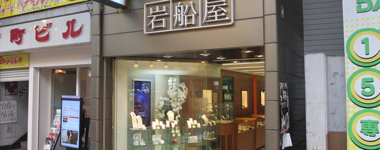 Iwafune-ya, Glittering Jewelry and Watches (輝く宝石*時計 岩船屋)