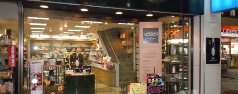 Sawai Cosmetics (沢井化粧品店)