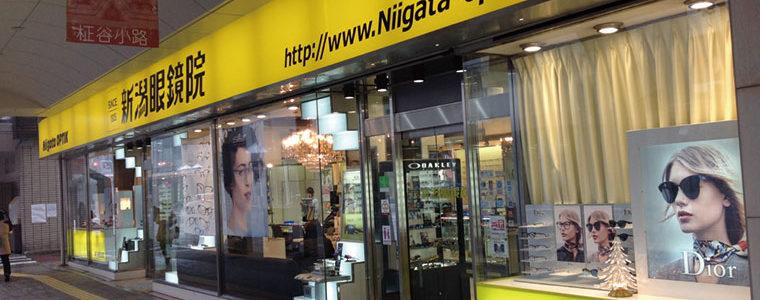 Niigata Gankyo-in (新潟眼鏡院)