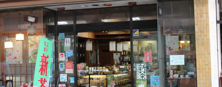 Yonemoto-en, Furumachi Jujiro Shop (米本園 十字路店)
