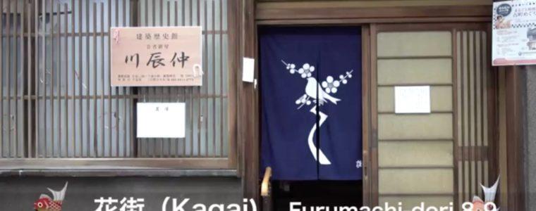 Kawatatsunaka House (川辰仲)