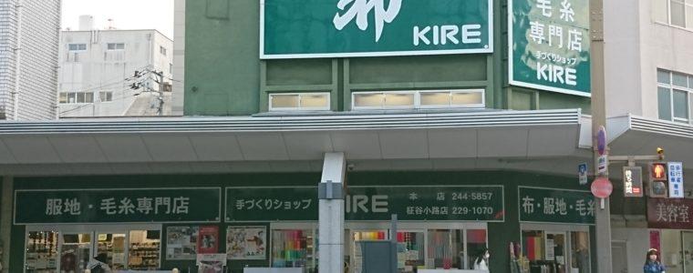 -KIRE- Masaya-koji Shop (布-KIRE- 柾谷小路店)