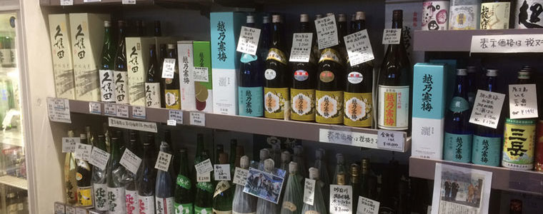 Furumachi Shin-ekisha Liquor Shop (古町新益社酒店)