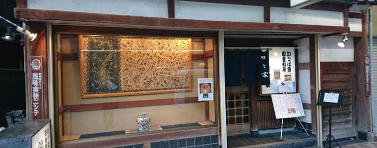 Inaka-ya (田舎家)