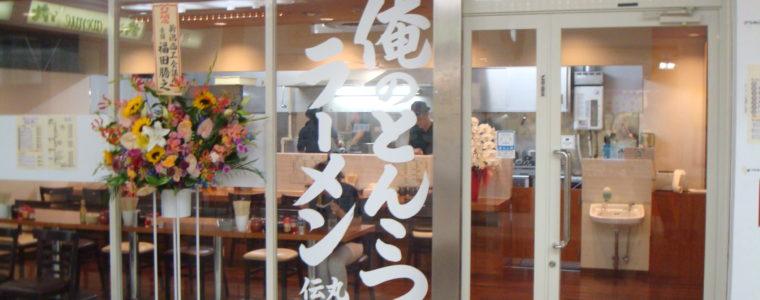 Denmaru, My Pork Bone Ramen (俺のとんこつラーメン 伝丸)